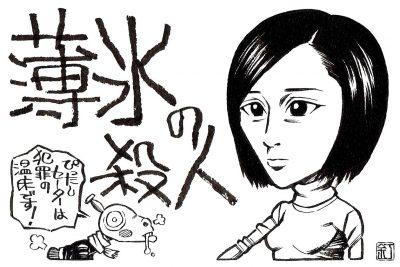 映画『薄氷の殺人』グイ・ルンメイのイラスト(似顔絵)