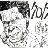 『クロノス』感想とイラスト ギレルモ・デル・トロ詰め合わせデビュー作