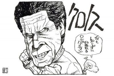 映画『クロノス』ロン・パールマンのイラスト(似顔絵)