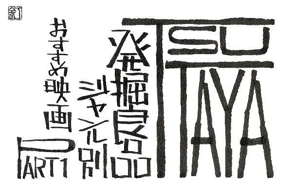 「TSUTAYA発掘良品ジャンル別おすすめ映画PART1」の題字