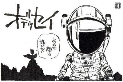 映画『オデッセイ』(2015)マット・デイモンのイラスト(似顔絵)