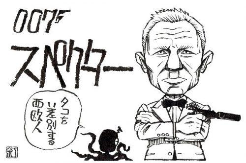映画『007 スペクター』ダニエル・クレイグのイラスト(似顔絵)