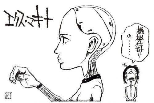 映画『エクス・マキナ』アリシア・ヴィキャンデルのイラスト(似顔絵)