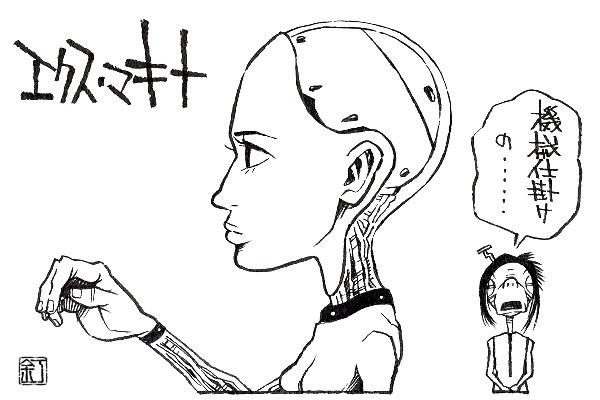 映画『エクス・マキナ』のイラスト