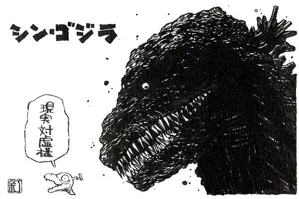 映画『シン・ゴジラ』のイラスト
