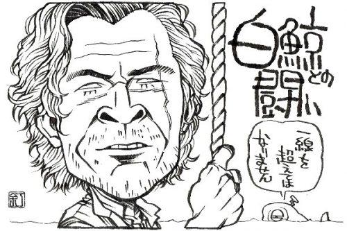 映画『白鯨との闘い』クリス・ヘムズワースのイラスト(似顔絵)