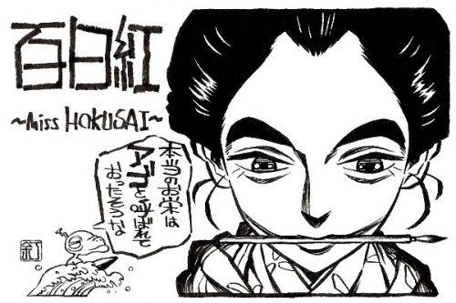 映画『百日紅~Miss HOKUSAI~』のイラスト