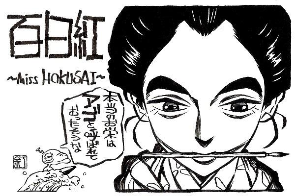 『百日紅~Miss HOKUSAI~』感想とイラスト あえて言わせていただきたい