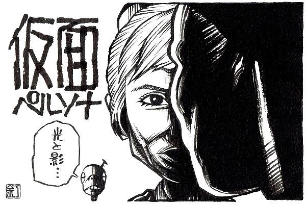 『仮面/ペルソナ』感想とイラスト モンタージュに隠された秘密