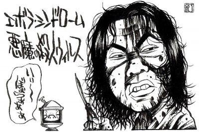 映画『エボラ・シンドローム 悪魔の殺人ウィルス』アンソニー・ウォンのイラスト(似顔絵)