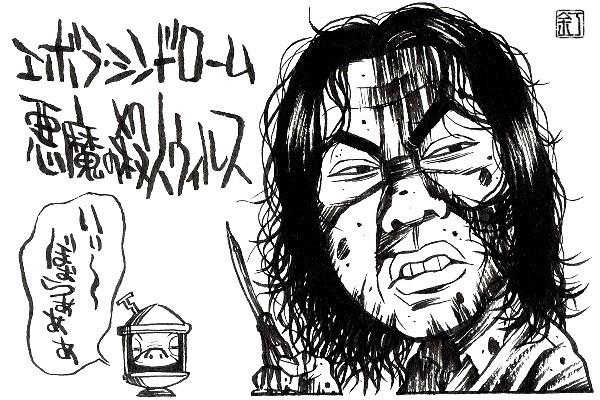 映画『エボラ・シンドローム 悪魔の殺人ウィルス』のイラスト