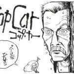 『COP CAR/コップ・カー』イラスト付きレビュー