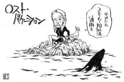 映画『ロスト・バケーション』ブレイク・ライヴリーのイラスト(似顔絵)