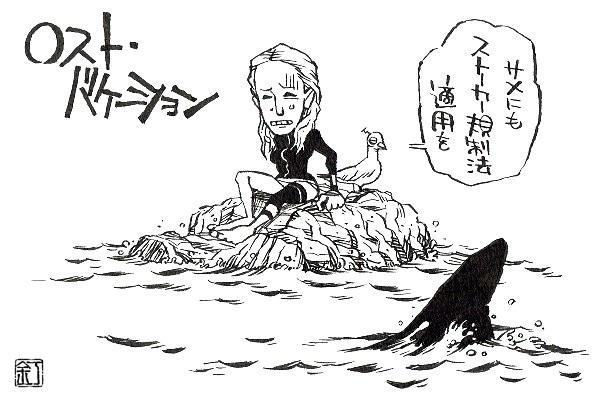 『ロスト・バケーション』感想とイラスト サメが教えてくれたこと