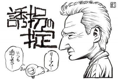 映画『誘拐の掟』リーアム・ニーソンのイラスト(似顔絵)