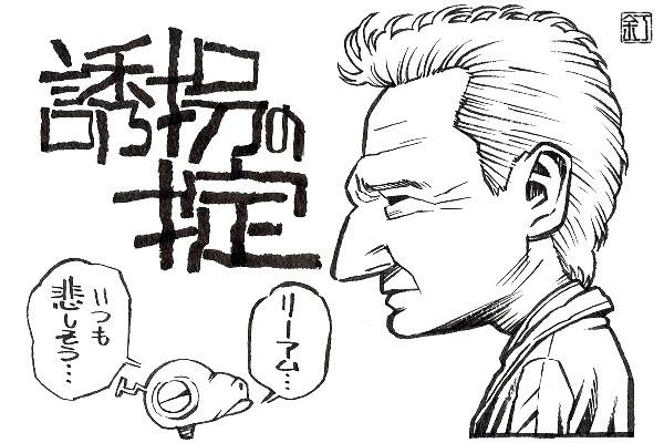 『誘拐の掟』感想とイラスト 赤頭巾ちゃんを救え!