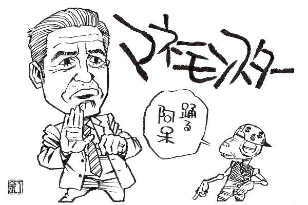 映画『マネーモンスター』ジョージ・クルーニーのイラスト(似顔絵)