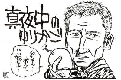 映画『真夜中のゆりかご』ニコライ・コスター=ワルドーのイラスト(似顔絵)