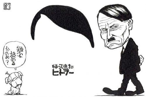 映画『かえってきたヒトラー』のイラスト