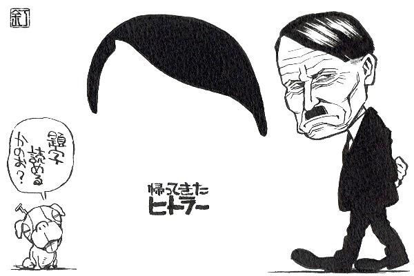 映画『帰ってきたヒトラー』のイラスト