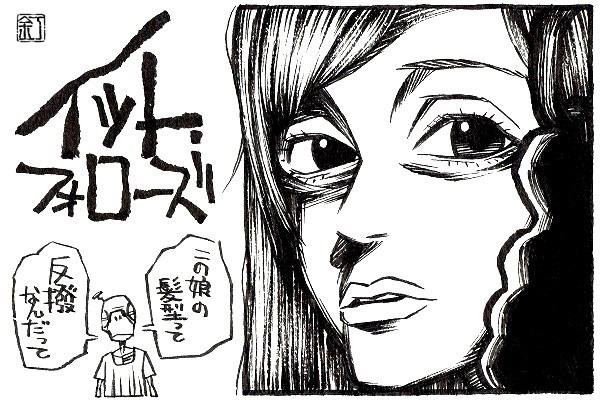 映画『イット・フォローズ』マイカ・モンローのイラスト(似顔絵)