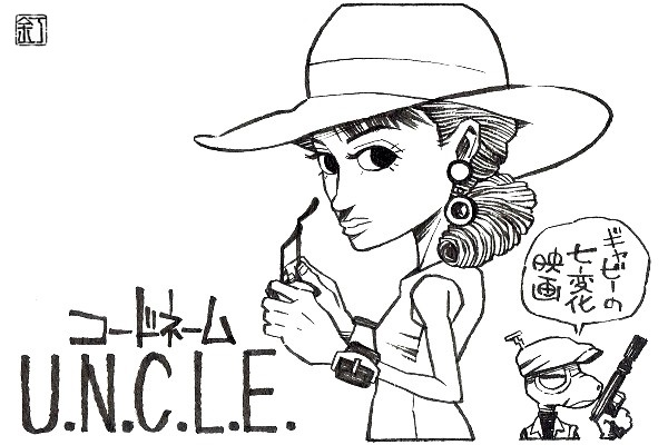 『コードネーム U.N.C.L.E.』感想とイラスト あら、ベッカムさんいたの?