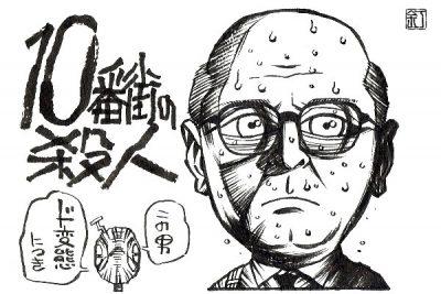 映画『10番街の殺人』リチャード・アッテンボローのイラスト(似顔絵)