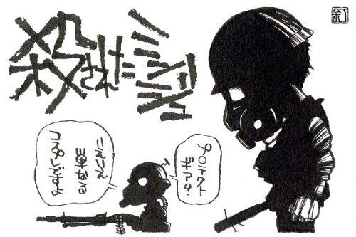 映画『殺されたミンジュ』のイラスト