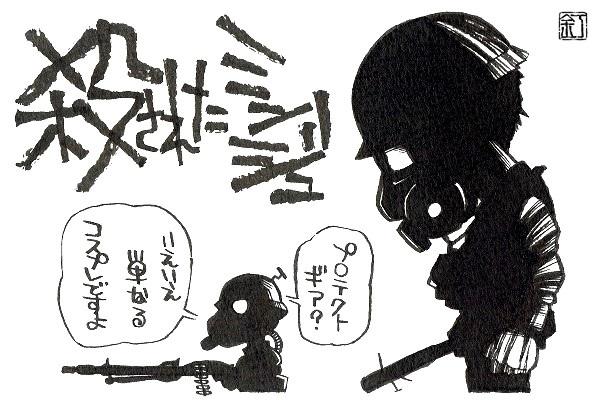 『殺されたミンジュ』感想とイラスト 早い安いはうまくない