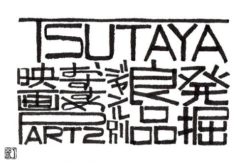 「TSUTAYA発掘良品ジャンル別おすすめ映画PART2」の題字