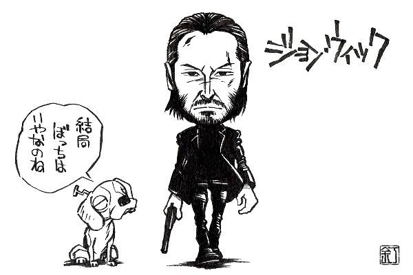 映画『ジョン・ウィック』キアヌ・リーヴスのイラスト(似顔絵)