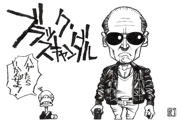 映画『ブラック・スキャンダル』ジョニー・デップのイラスト(似顔絵)