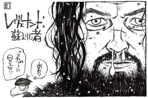 映画『レヴェナント:蘇えりし者』レオナルド・ディカプリオのイラスト(似顔絵)