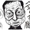 『クリーピー 偽りの隣人』感想とイラスト 香川照之劇場