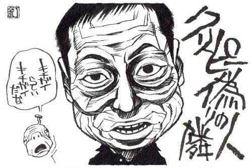 映画『クリーピー 偽りの隣人』香川照之のイラスト(似顔絵)