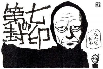 映画『第七の封印』死神のイラスト