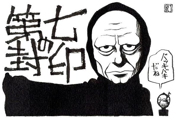 映画『第七の封印』のイラスト