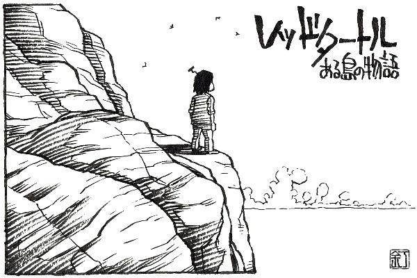 『レッドタートル ある島の物語』感想とイラスト 亀の気持ちはわからない