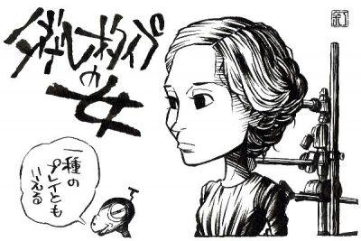 映画『ダゲレオタイプの女』のイラスト