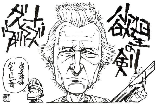 映画『グレート・ウォリアーズ/欲望の剣』ルトガー・ハウアーのイラスト(似顔絵)