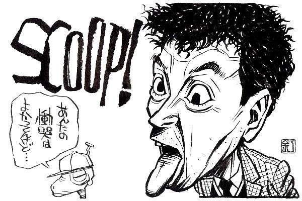 映画『SCOOP!』の滝藤賢一のイラスト(似顔絵)