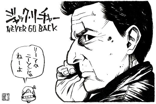 映画『ジャック・リーチャー NEVER GO BACK』トム・クルーズのイラスト(似顔絵)