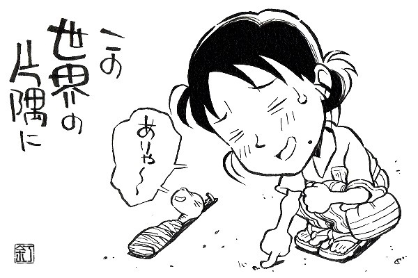 映画『この世界の片隅に』すずのイラスト(ありゃ~)