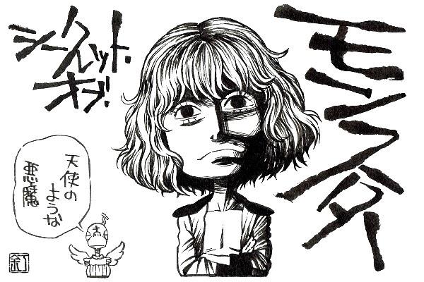 映画『シークレット・オブ・モンスター』トム・スウィートのイラスト(似顔絵)