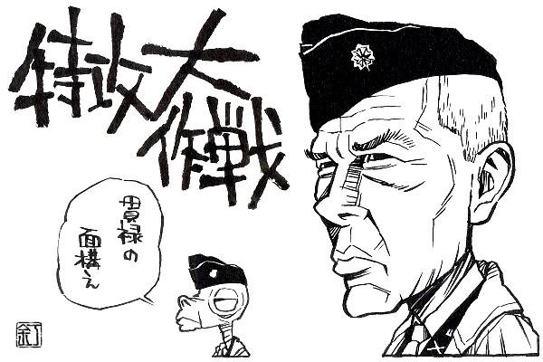 映画『特攻大作戦』リー・マーヴィンのイラスト(似顔絵)