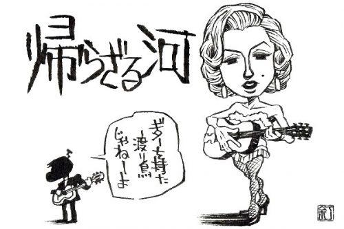 映画『帰らざる河』マリリン・モンローのイラスト(似顔絵)
