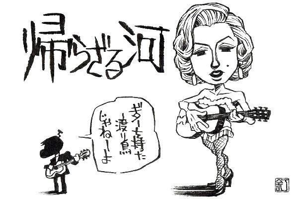 『帰らざる河』感想とイラスト マリリン・モンロー暗中模索