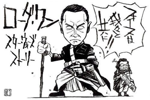 映画『ローグ・ワン/スター・ウォーズ・ストーリー』ドニー・イェンのイラスト(似顔絵)