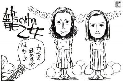 映画『籠の中の乙女』のイラスト