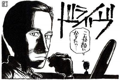 映画『ドライヴ』ライアン・ゴズリングのイラスト(似顔絵)